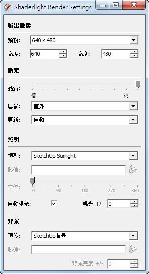 Sketchup中文教學