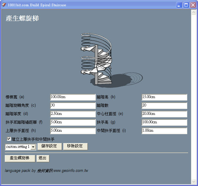 SketchUp外掛教學,1001bit pro原作者親自錄製全功能操作示範影片